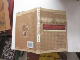 中国近代大学创立和发展的路径:从山西大学堂到山西大学(1902-1937)的考察 签赠本