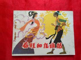连环画:春旺和九仙姑