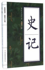 全民阅读经典小丛书:史记
