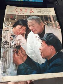 人民画报1976年【4期,5期】