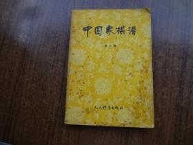 中国象棋谱   第二集   8品强  仅封面有点黄斑