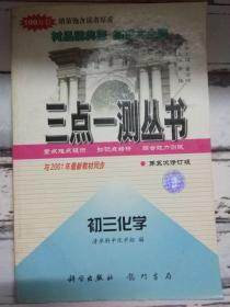 《初三化学》(三点一测丛书)