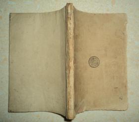 民国二十五年初版、精校大字足本、【绣像粉妆楼】、精美版画6副、80回一厚册全。