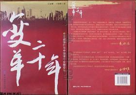 变革二十年:交通银行与中国银行业嬗变☆