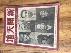 2563:民国38年《新闻天地 第六十五期 》封面封面是林彪周恩来叶剑英聂荣臻林伯渠李维汉像,内有和谈会出现奇迹吗?等精彩内容