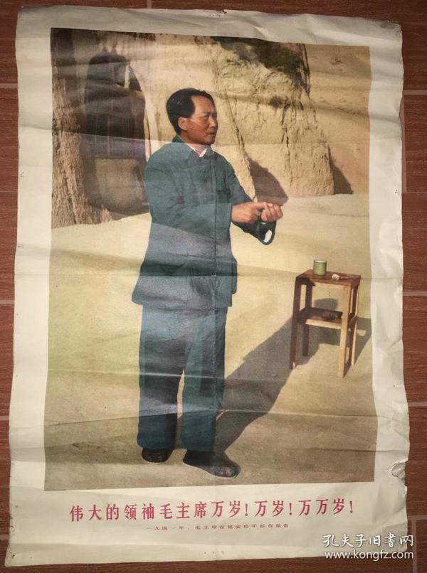 """保真老1969年大一开宣传画""""毛主席在延安窑洞的训词"""""""