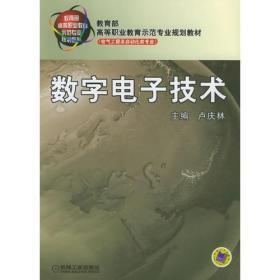 高等职业教育示范专业规划教材:塑料模具设计万钧中国建筑设计研究院图片