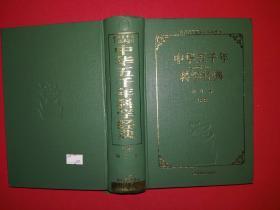 中华五千年科学经典(下)