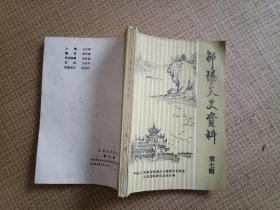 邵阳文史资料第七辑