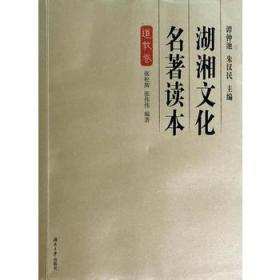 湖湘文化名著读本:道教卷
