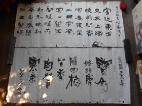 【李剑鸣,书法2幅】尺寸:97×43.6厘米,有洞眼