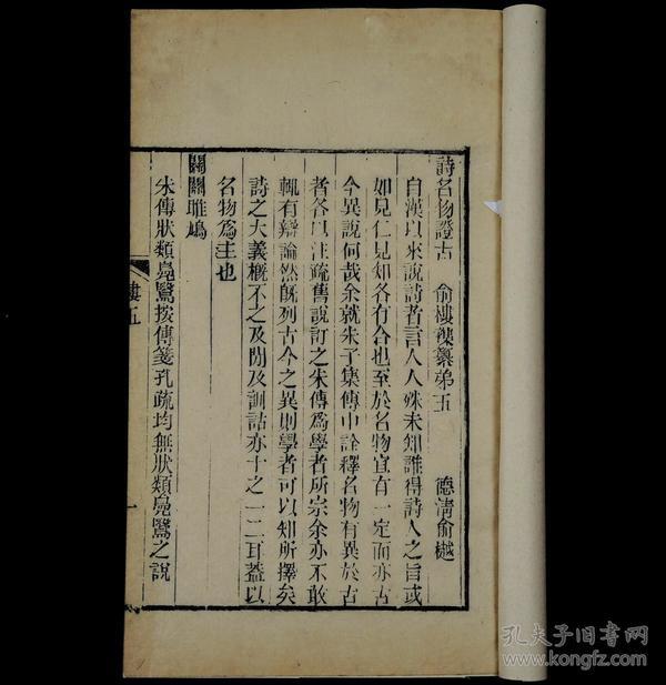 【罕见古籍】清代精刻本俞樾撰【诗名物证古】一册全,浙江俞樾是清代著名学者、文学家、经学家、古文字学家、书法家。是书版式雅致大方,刻印精美,品相上佳,珍惜罕见。
