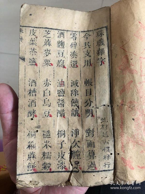珠玑杂字(民国元年版)
