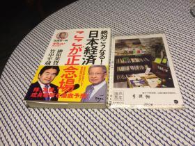 日文原版   绝对ころなる! 日本経済ここが正念场!    【存于溪木素年书店】