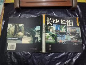 百年长沙老照片丛书《长沙老街、》书9品如图 --铜版纸,几百幅老照片,清末至20世纪长沙的政治风云、军事角逐、市民心态、社会生活、经济文化、人文精神、老街市、