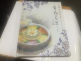 中国江南美食 :常熟蒸菜 (16开精装)