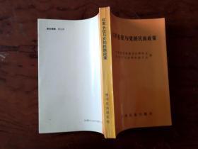 【红军长征与党的民族政策