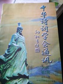 中华诗词学会通讯2018年第2期