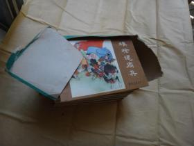 薛刚反唐 连环画 全16册 带盒套 1版1印 盒子有破损