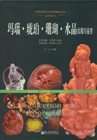 奇珍异宝:玛瑙·琥珀·珊瑚·水晶收藏与鉴赏/世界高端文化珍藏图鉴大系