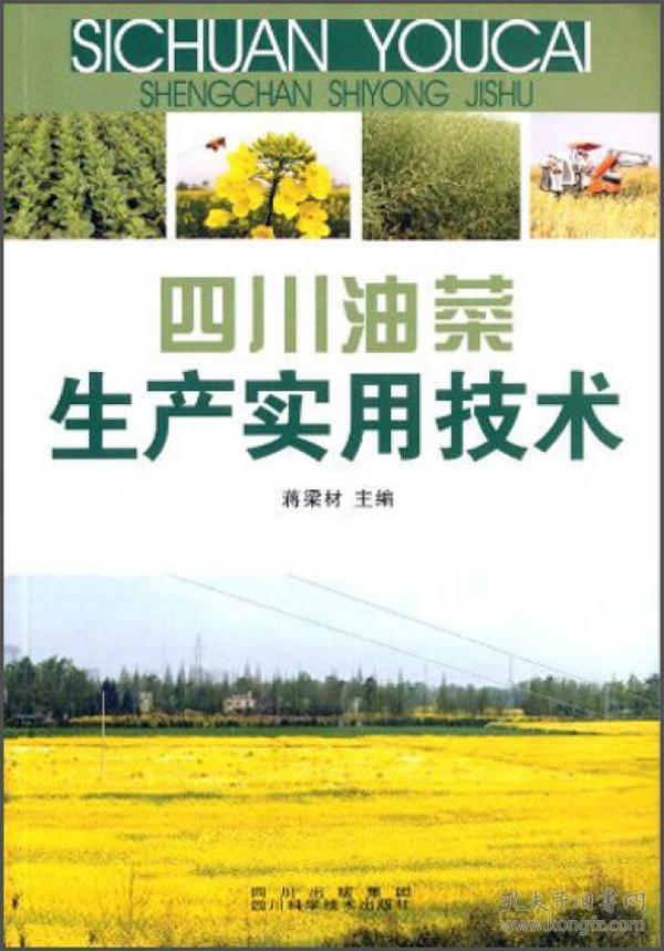 四川油菜生产实用技术