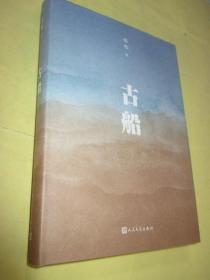古船 --中国当代长篇小说 (32开.硬精装)