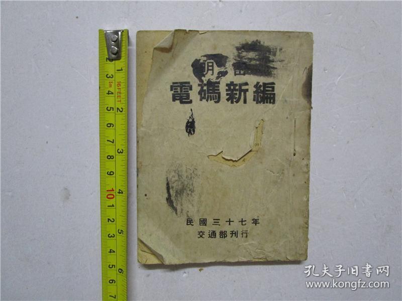 民国37年版 明密电码新编 (交通部刊行)