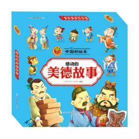 【绘本】中国好绘本感动的美德故事(二)【纯绘本·成套全十册】/Z