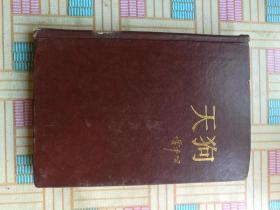 天狗 (精装1100册)