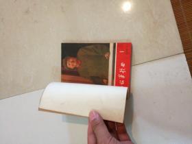 解放军歌曲(1968年 1-6期合订)馆藏外封加牛皮纸护封