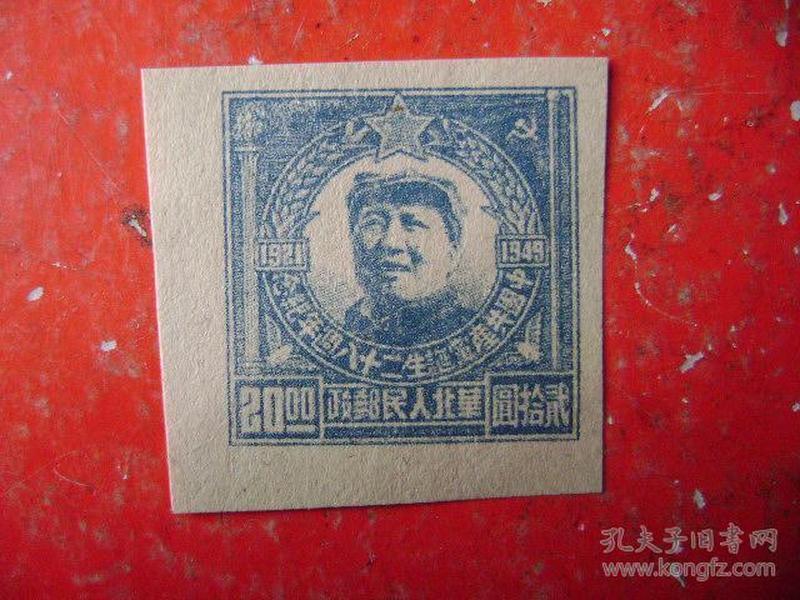 1-8,中囯共产党诞生28周年纪念邮票,20元,1枚