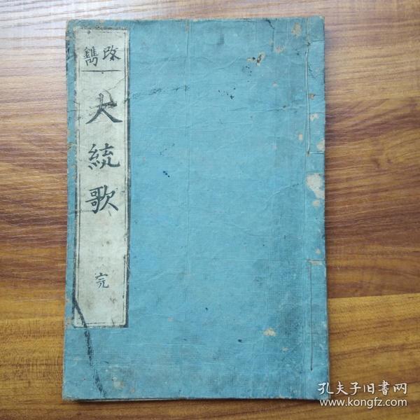 和刻本  《大统歌 》一册全 类似于中国千字文的形式   线装木刻   汉文  该书四言一句, 简略记载日本历史 歌颂日本皇室功绩  大字印刷,字体优美