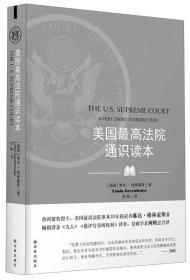 XF 美国最高法院通识读本