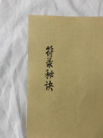 附录秘诀国学经典、珍藏影印本、线装古籍、手工绵纸