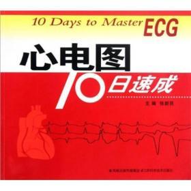 心电图10日速成