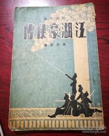 民国武侠书——江湖豪侠传(三)