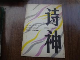 诗神   新诗友专号    86年第3期