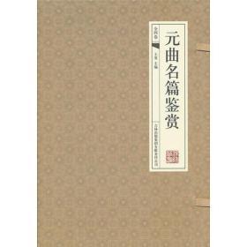 元曲名篇鉴赏(全四卷)