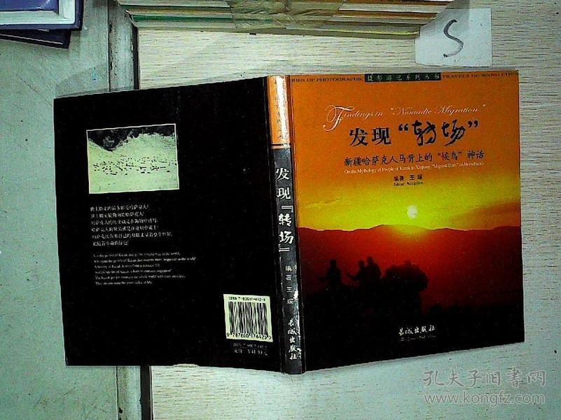 """发现""""转场""""--新疆哈萨克人马背上的候鸟神话(签赠本).."""