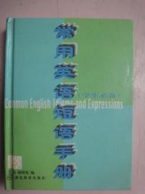 常用英语短语手册
