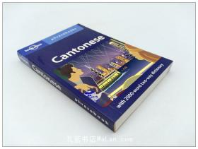 粤语广东话英语对照语言发音手册Cantonese Phrasebook(Lonely Planet Phrasebooks)第五版