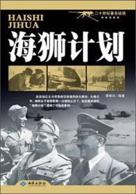 二十世纪著名战役:海狮计划