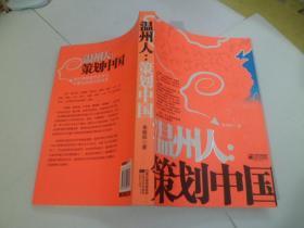 温州人策划中国