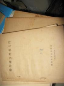 干部肃反学习文件 1955