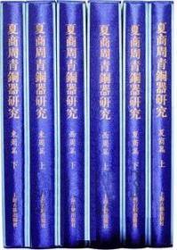夏商周青铜器研究(全6册)