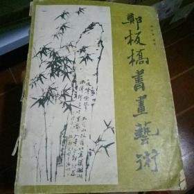 郑板桥书画艺术