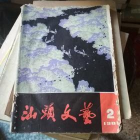 汕头文艺(1981年第二期     双月刊)