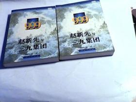 赵新先与三九集团(上下册全)
