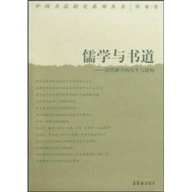 儒学与书道:清代碑学的发生与建构