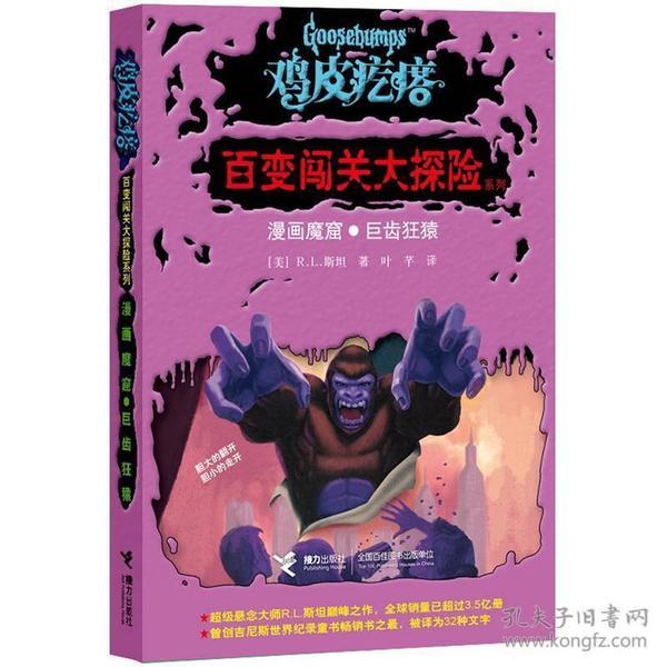 漫画魔窟·巨齿狂猿